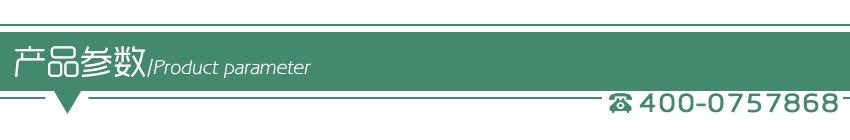 导航条-产品参数.png