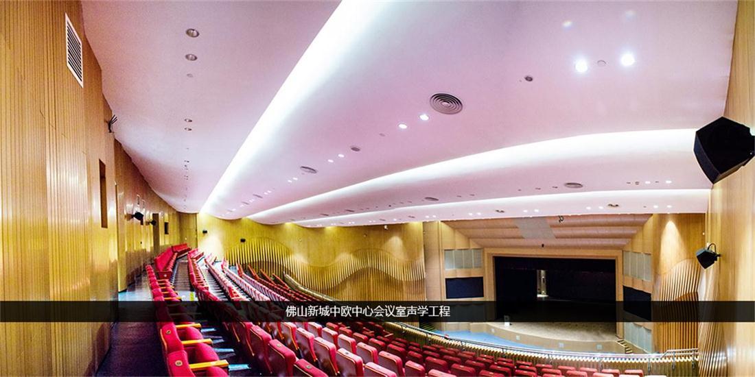 佛山中欧中心多功能会议厅建筑声学工程案例