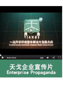 天戈企业宣传片