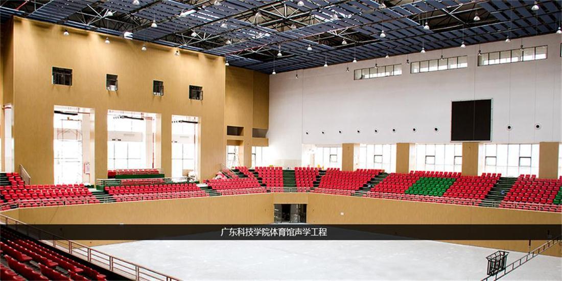 广东科技学院体育馆声学工程案例