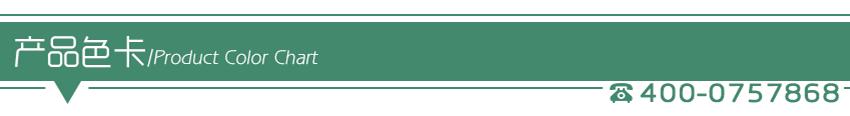 环保聚酯纤维吸音板产品色卡