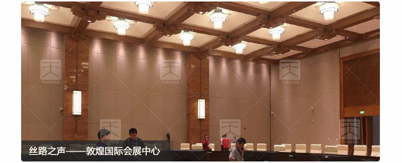 敦煌国际会展中心国宴厅墙面教室软包吸音板实景案例