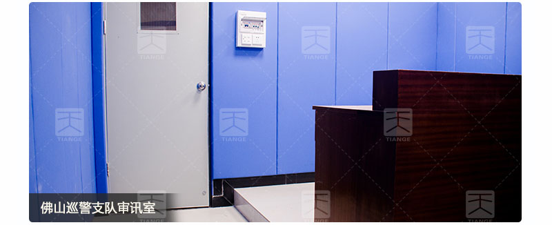 佛山巡警支队审讯室墙体教室软包吸音板案例