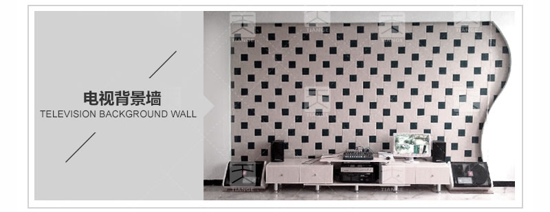 环保聚酯纤维吸音板电视背景墙工程案例