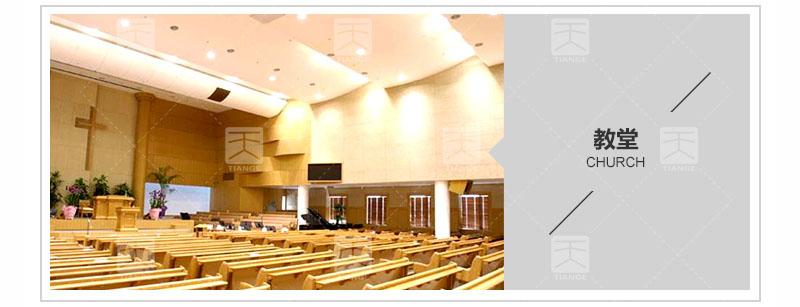 教堂环保聚酯纤维吸音板工程案例