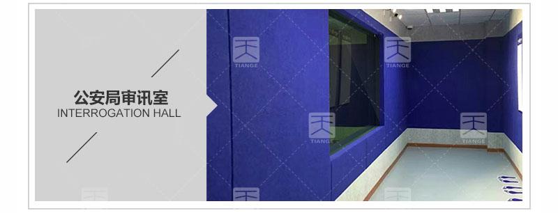 公安局审讯室环保聚酯纤维吸音板案例