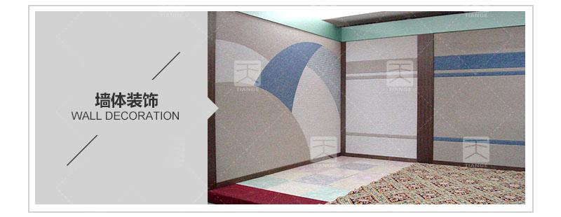室内墙面环保聚酯纤维吸音板装饰工程