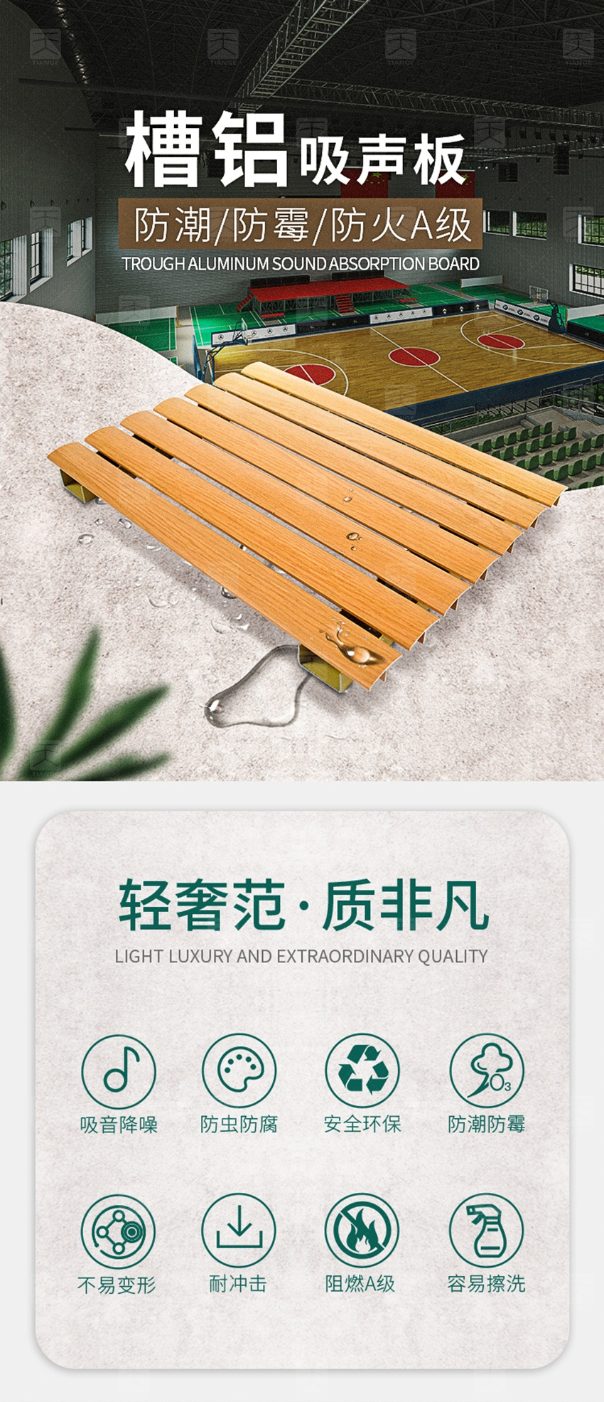 天花槽铝吸音板产品参数