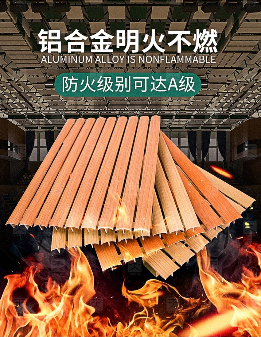 天花槽铝吸音板产品优势