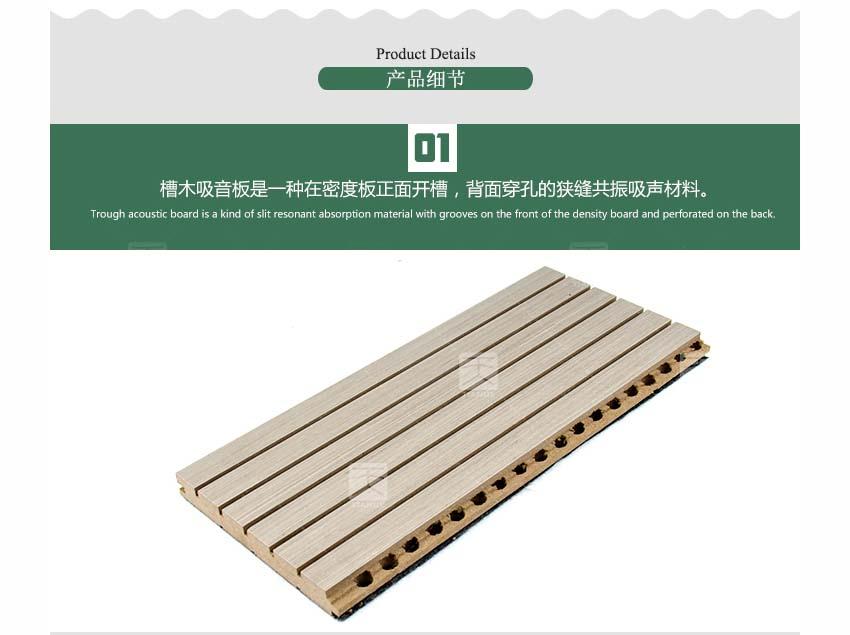 18/3槽孔吸音板产品细节