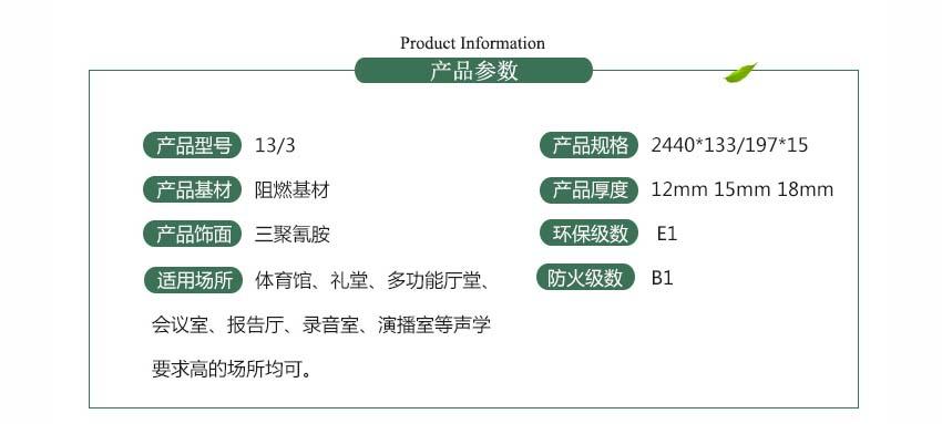 阻燃槽木吸音板产品参数
