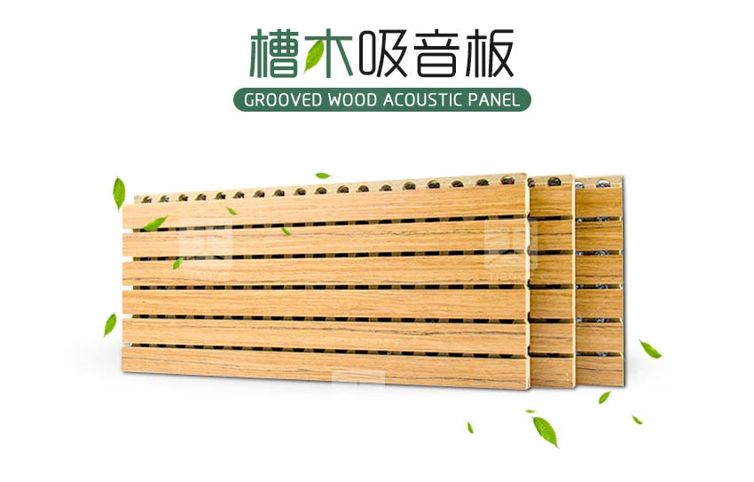 环保槽木吸音板
