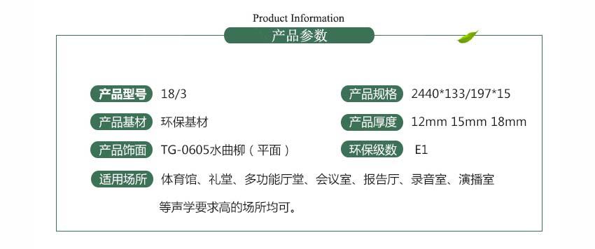 环保槽木吸音板的产品参数