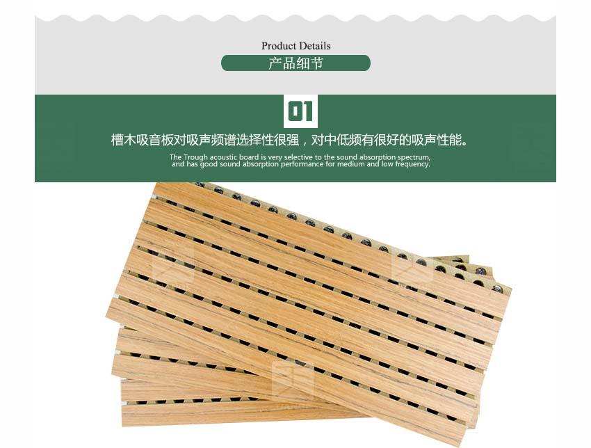 环保槽木吸音板的产品细节