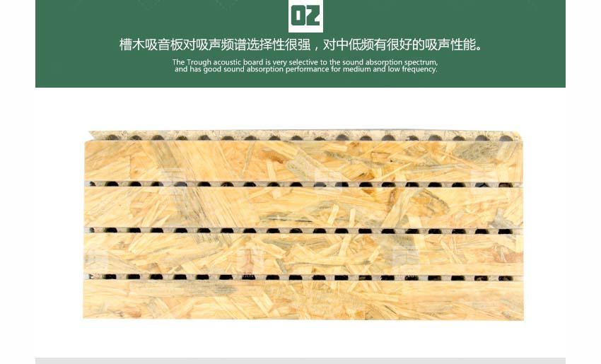 麦秸板槽木吸音板