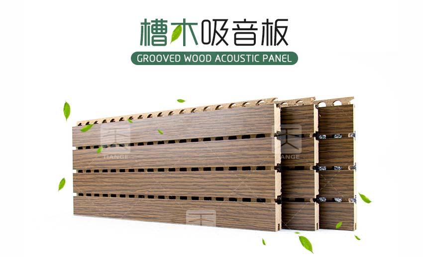 玻镁板槽木吸音板