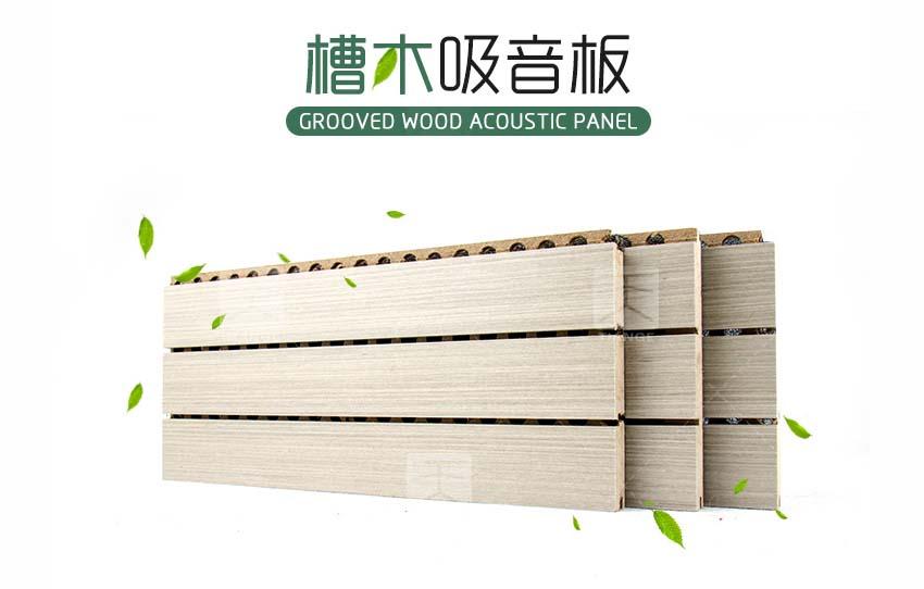 广东体育馆槽木吸音板