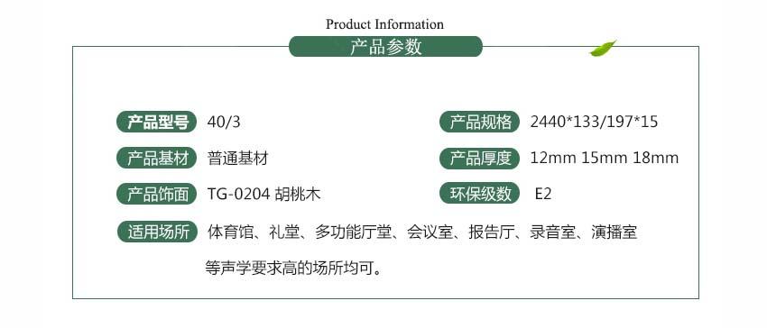 广东体育馆槽木吸音板产品参数