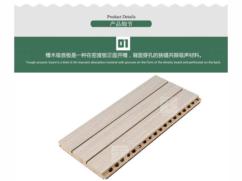 广东体育馆槽木吸音板产品细节