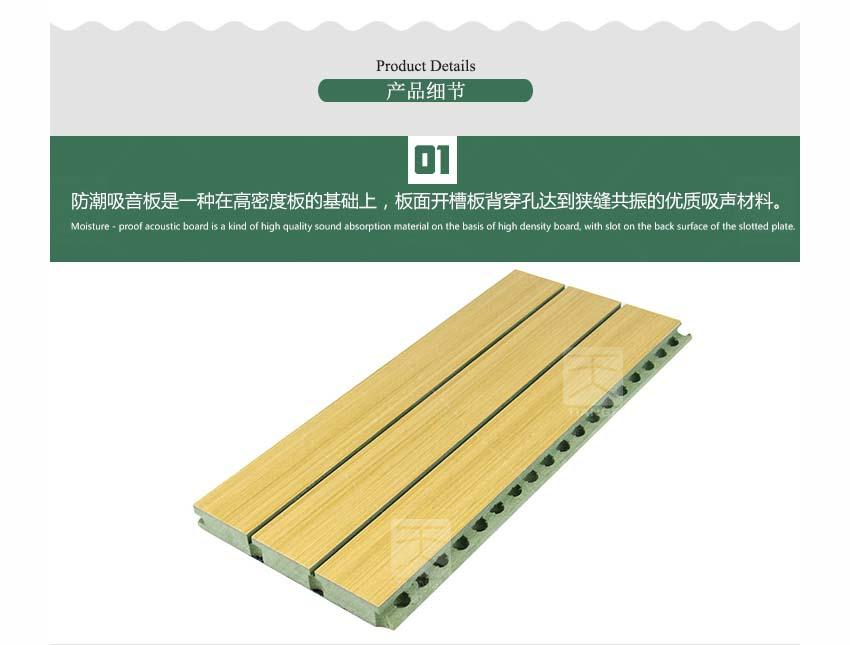 体育馆防潮槽木吸音板产品细节图