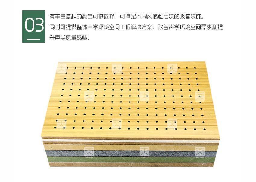 复合孔木吸音板产品细节