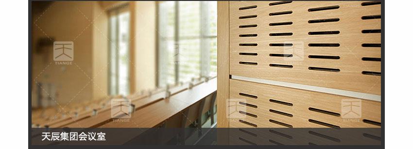 玻镁板孔木吸音板工程案例