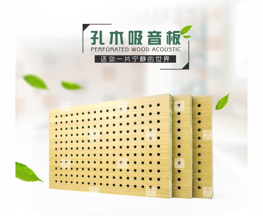 防潮孔木吸音板