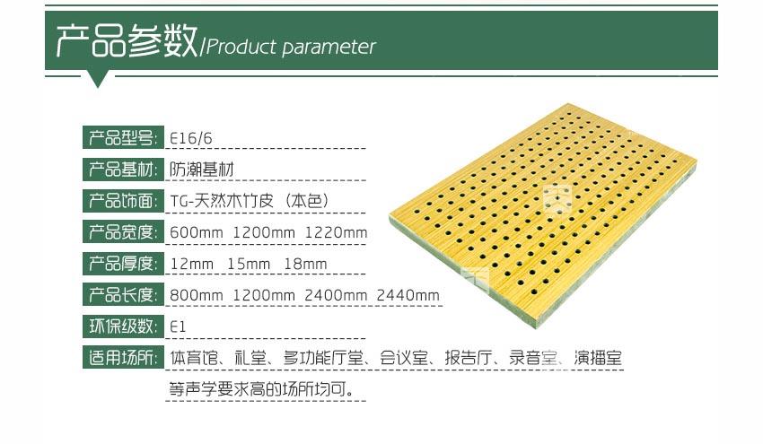 防潮孔木吸音板产品参数