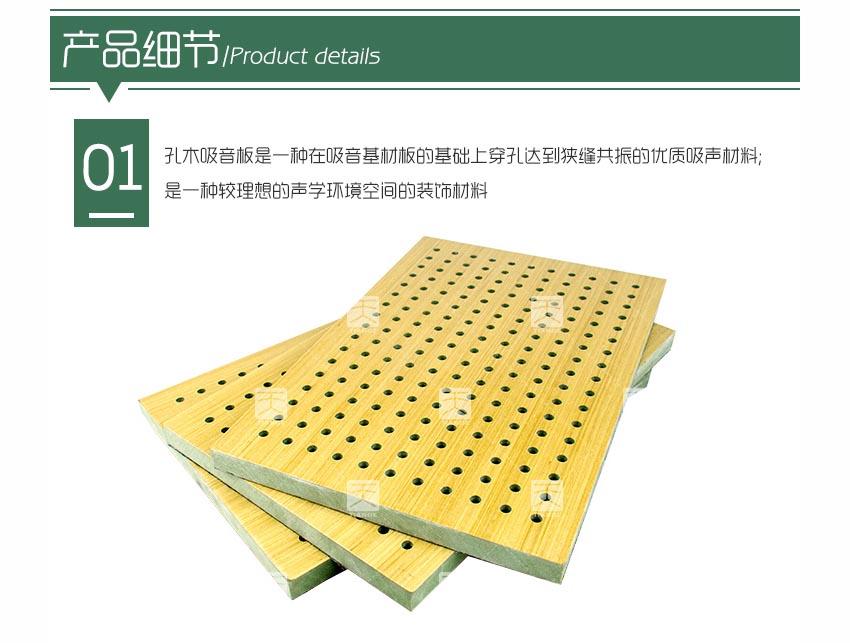 防潮孔木吸音板产品细节