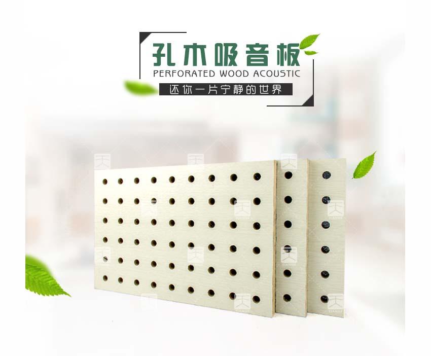 环保孔木吸音板