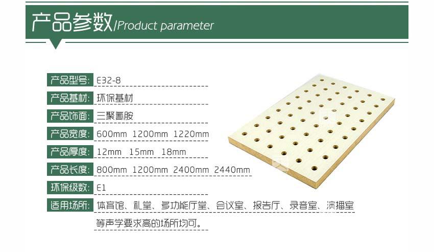 环保孔木吸音板产品参数