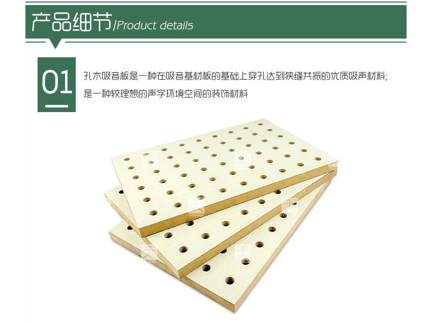 环保孔木吸音板产品细节
