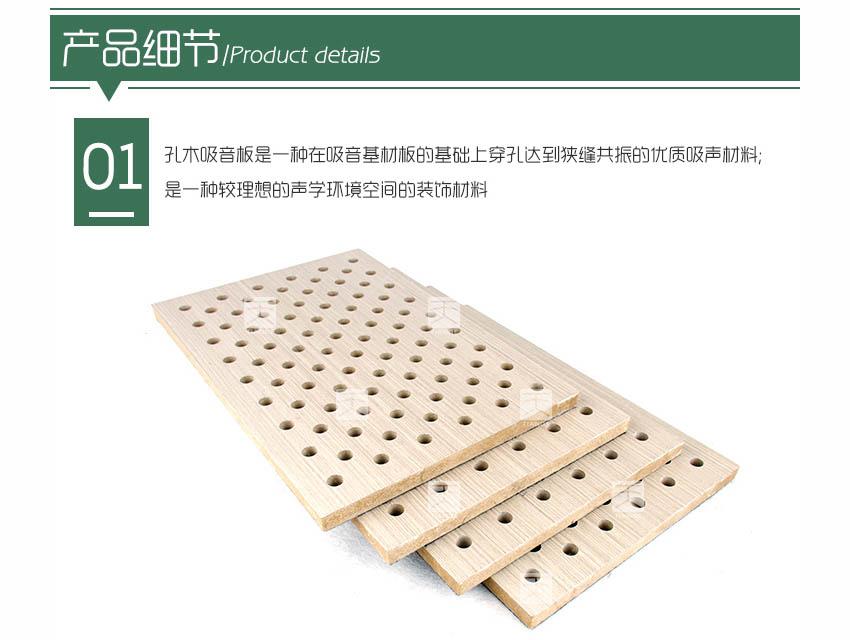 会议室穿孔木质吸音板正面细节图