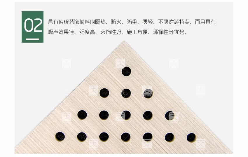 会议室穿孔木质吸音板边角细节图