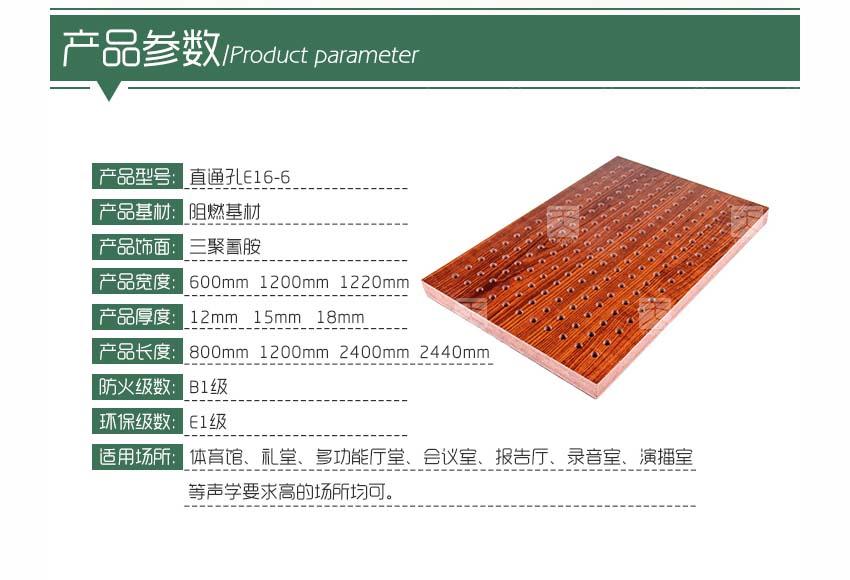 会议室孔木吸音板产品参数