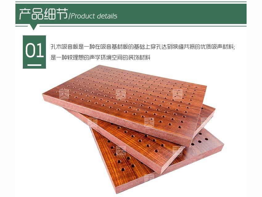 会议室孔木吸音板产品细节