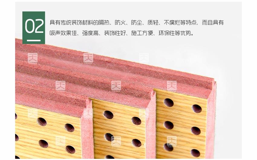 阻燃孔木吸音板边角细节