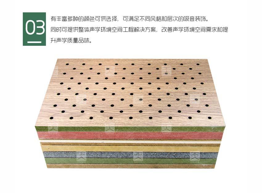体育馆孔木吸音板产品细节