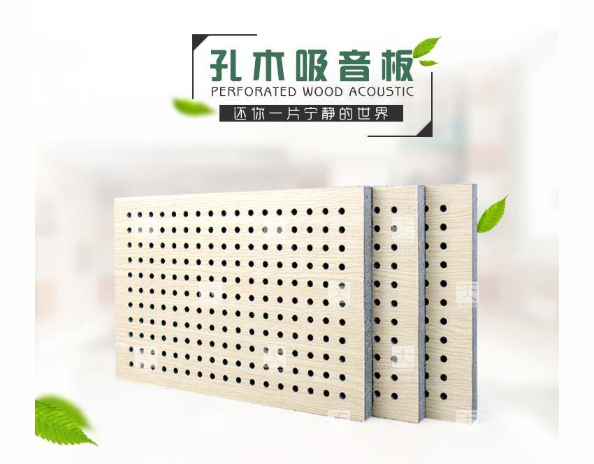 玻镁板孔木吸音板