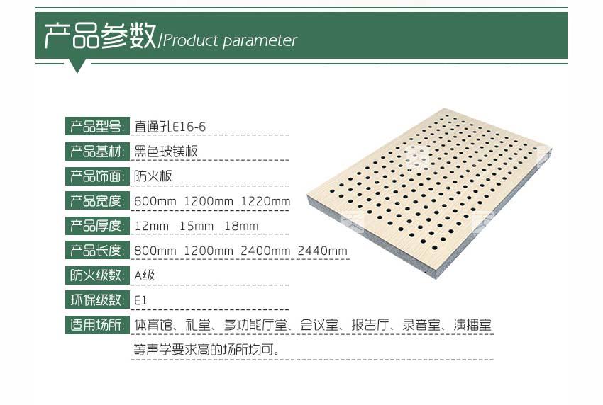 玻镁板孔木吸音板产品参数