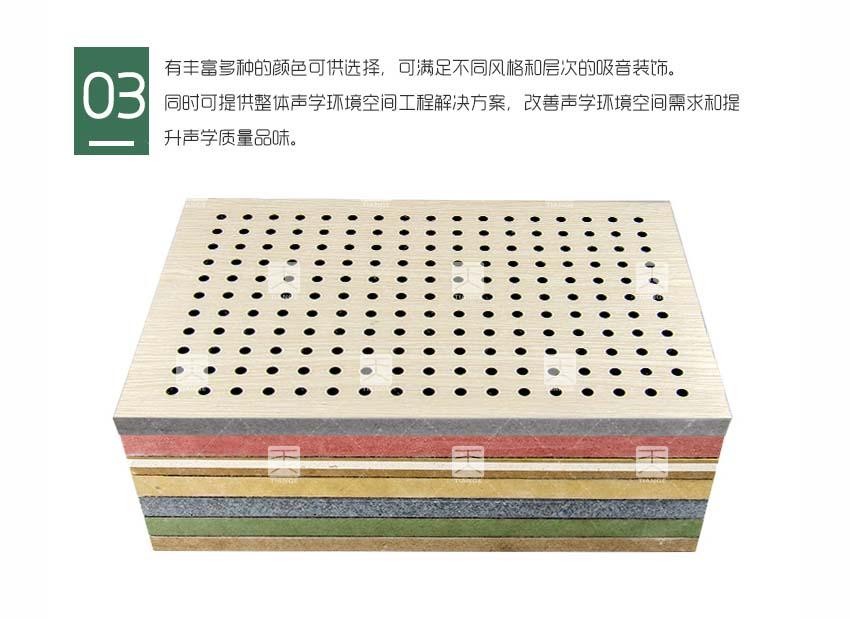 玻镁板孔木吸音板产品细节