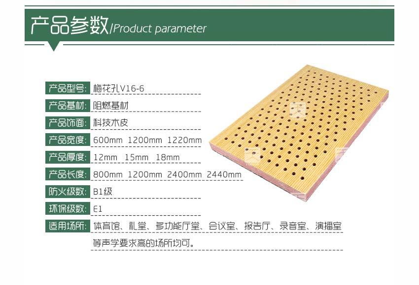防火孔木吸音板产品参数