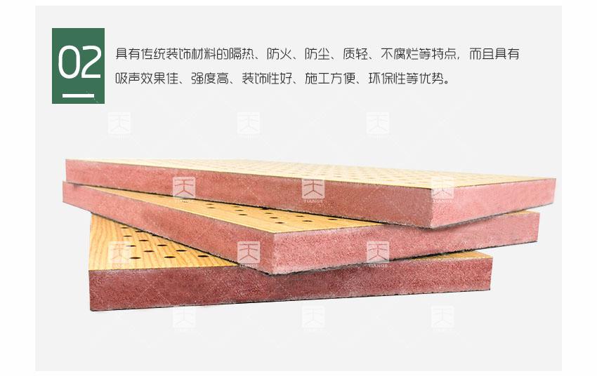 防火孔木吸音板产品细节