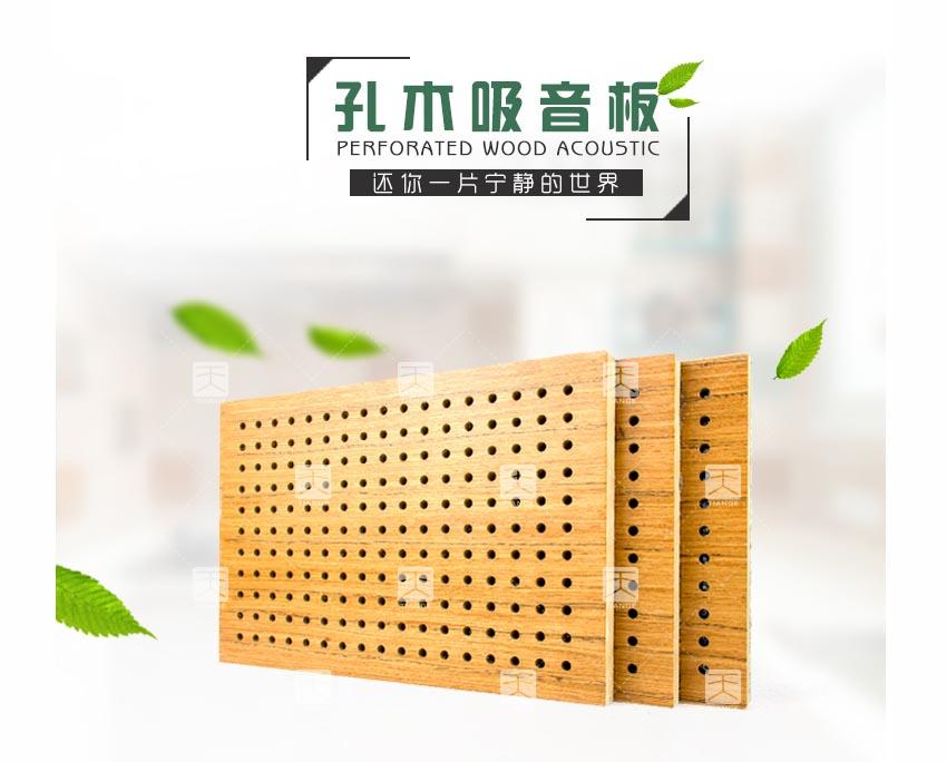 礼堂孔木吸音板产品主图