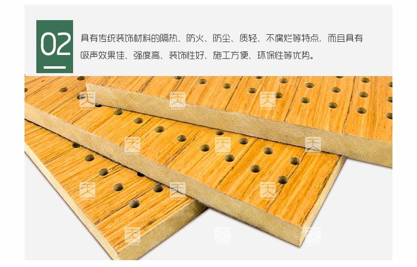 礼堂孔木吸音板边角细节图