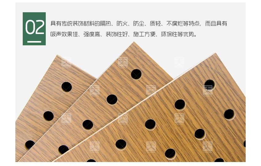 录音室孔木吸音板边角细节图