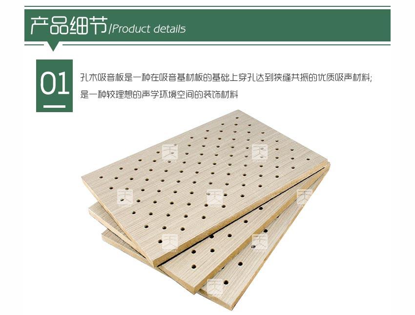 报告厅孔木吸音板产品细节
