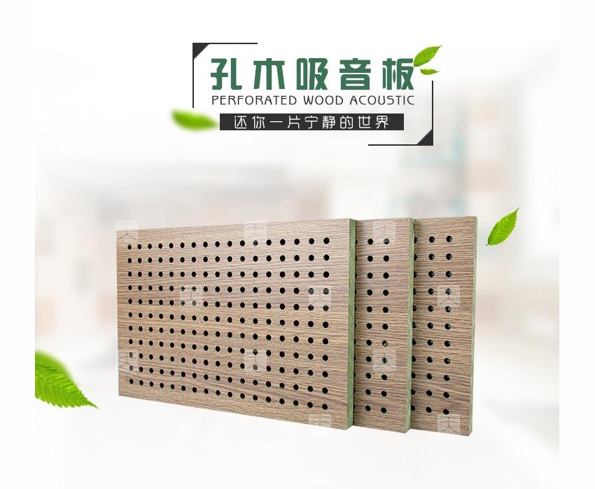 多功能厅堂孔木吸音板