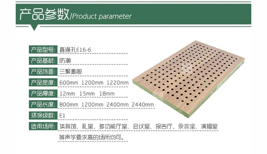 多功能厅堂孔木吸音板产品参数