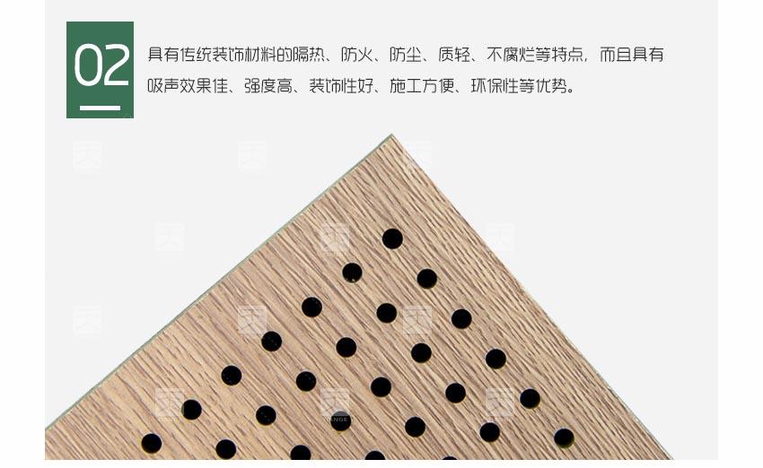 多功能厅堂孔木吸音板产品细节